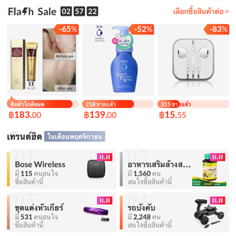 Lazada 11.11 Crazy Flash Sale