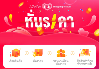 Lazada 11.11 Slash It